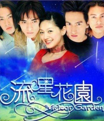 Image result for รักใสๆหัวใจสี่ดวง ไต้หวัน